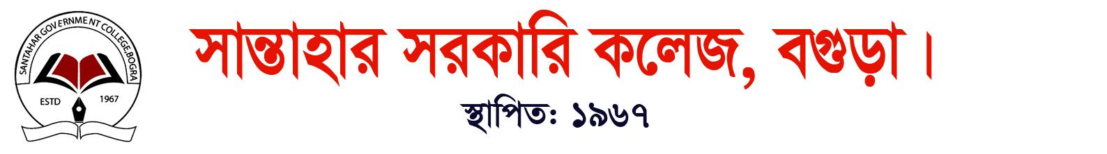 Santahar Govt. College, Bogra